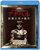 アナベル 死霊人形の誕生[Blu-ray/ブルーレイ]