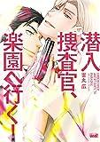 潜入捜査官、楽園へ行く! 【電子限定特典付き】 (バンブーコミックス 麗人uno!コミックス)