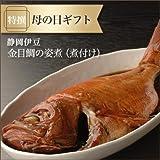 静岡 伊豆 縁起のよい 金目鯛 の姿煮( 金目鯛煮付け )