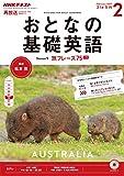 NHKテレビ おとなの基礎英語 2017年 2月号 [雑誌] (NHKテキスト)