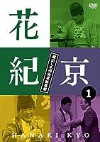 花紀京~蔵出し名作吉本新喜劇~(1)花 [DVD]