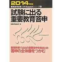 試験に出る重要教育答申〈2014年度版〉 (教員採用試験攻略Supportシリーズ)