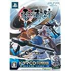 英雄伝説 零の軌跡 (限定ドラマCD同梱版) - PSP