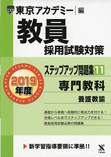 教員採用試験対策ステップアップ問題集 11 専門教科養護教諭 2019年度版 オープンセサミシリーズ (東京アカデミー編)