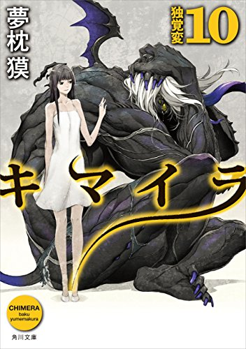 キマイラ10 独覚変 (角川文庫)