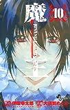 魔王 JUVENILE REMIX(10) (少年サンデーコミックス)