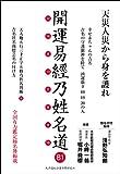 開運易経乃姓名道(発行:大手前総合運命學研究所)