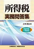 所得税実務問答集 (平成29年11月改訂)