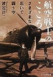 航空戦士のこころ―さまざまな思いで闘う空 (光人社NF文庫) 画像