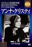 アンナ・クリスティ《IVC BEST SELECTION》 [DVD]