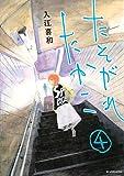 たそがれたかこ(4) (BE・LOVEコミックス)
