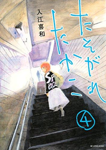 たそがれたかこ(4) (BE・LOVEコミックス)の詳細を見る
