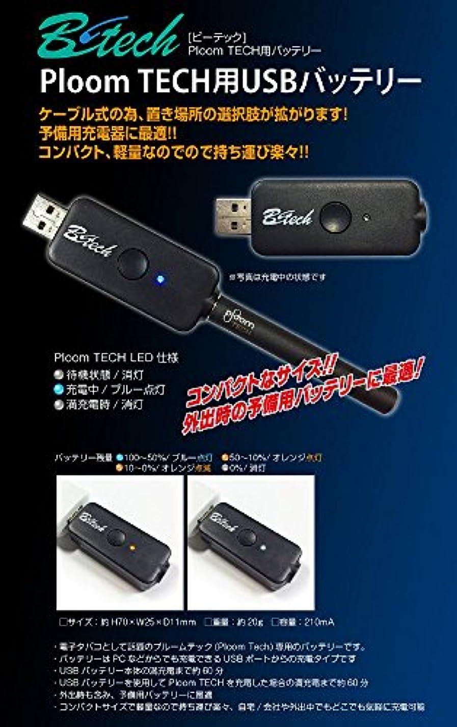 識別放送娯楽プルームテック 用 USBバッテリー/B-tech BT-PTUB Ploom TECH PloomTech プルームテック Ploom Tech