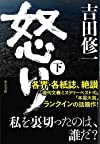 怒り(下) (中公文庫)