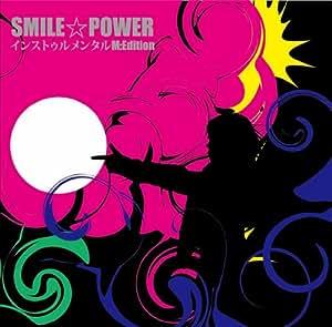 SMILE☆POWER インストゥルメンタル M:Edition