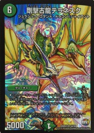 デュエルマスターズ 剛撃古龍 テラネスク(スーパーレア)/革命ファイナル 最終章 ドギラゴールデンvsドルマゲドンX(DMR23)/ シングルカード