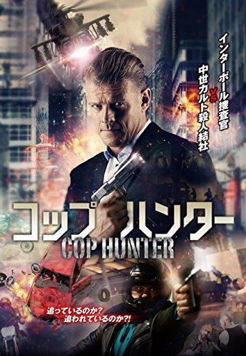 コップ・ハンター[DVD]