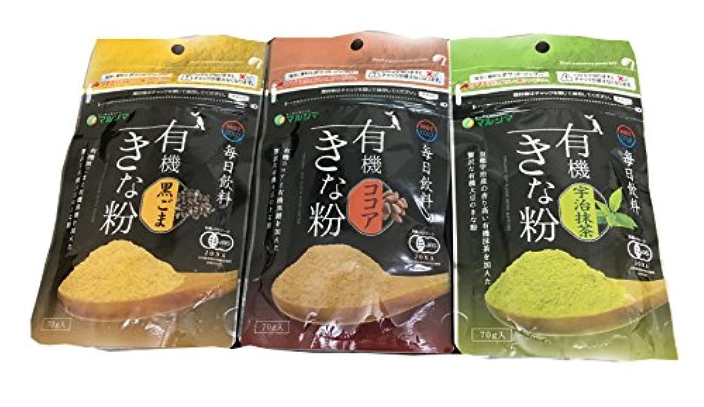 マキシム野なファイルマルシマ 毎日飲料 有機きな粉<宇治抹茶><ココア><黒ごま>70g 3種セット