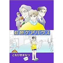 虹色ケアハウス 4巻