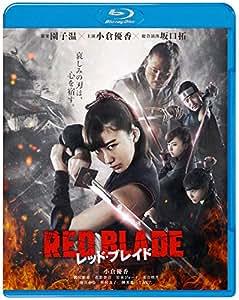レッド・ブレイド [Blu-ray]
