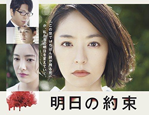【早期購入特典あり】明日の約束 完全版 DVD-BOX(ポストカードセット付)