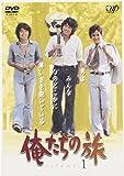 俺たちの旅 VOL.1 [DVD]