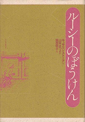 ルーシーのぼうけん (1967年)の詳細を見る