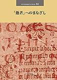 「他者」へのまなざし (日本版インタープリテイション 84号)