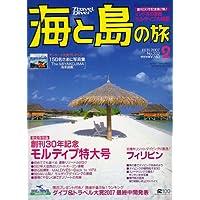 海と島の旅 2007年 02月号 [雑誌]