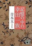 記憶の中の幸田一族 青木玉対談集 (講談社文庫)