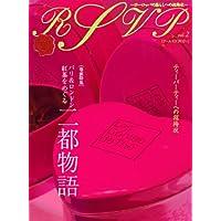 RSVP 第2号 特集:パリ&ロンドン 紅茶をめぐる 二都物語