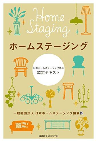 ホームステージング—日本ホームステージング協会認定テキスト