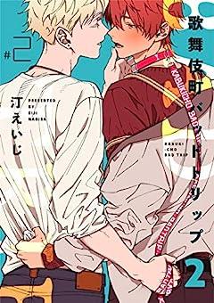 歌舞伎町バッドトリップ 2【単話版】(2) (秒で分かるBL)
