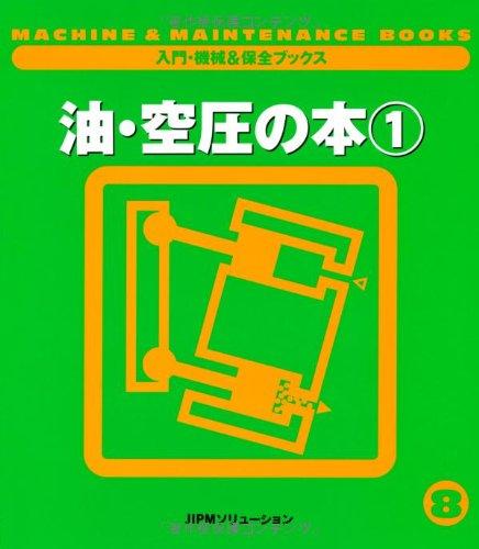 油・空圧の本〈1〉 (入門・機械&保全ブックス)