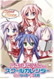 らき☆すた《イラストコレクション》スクールカレンダー2008 ([カレンダー])