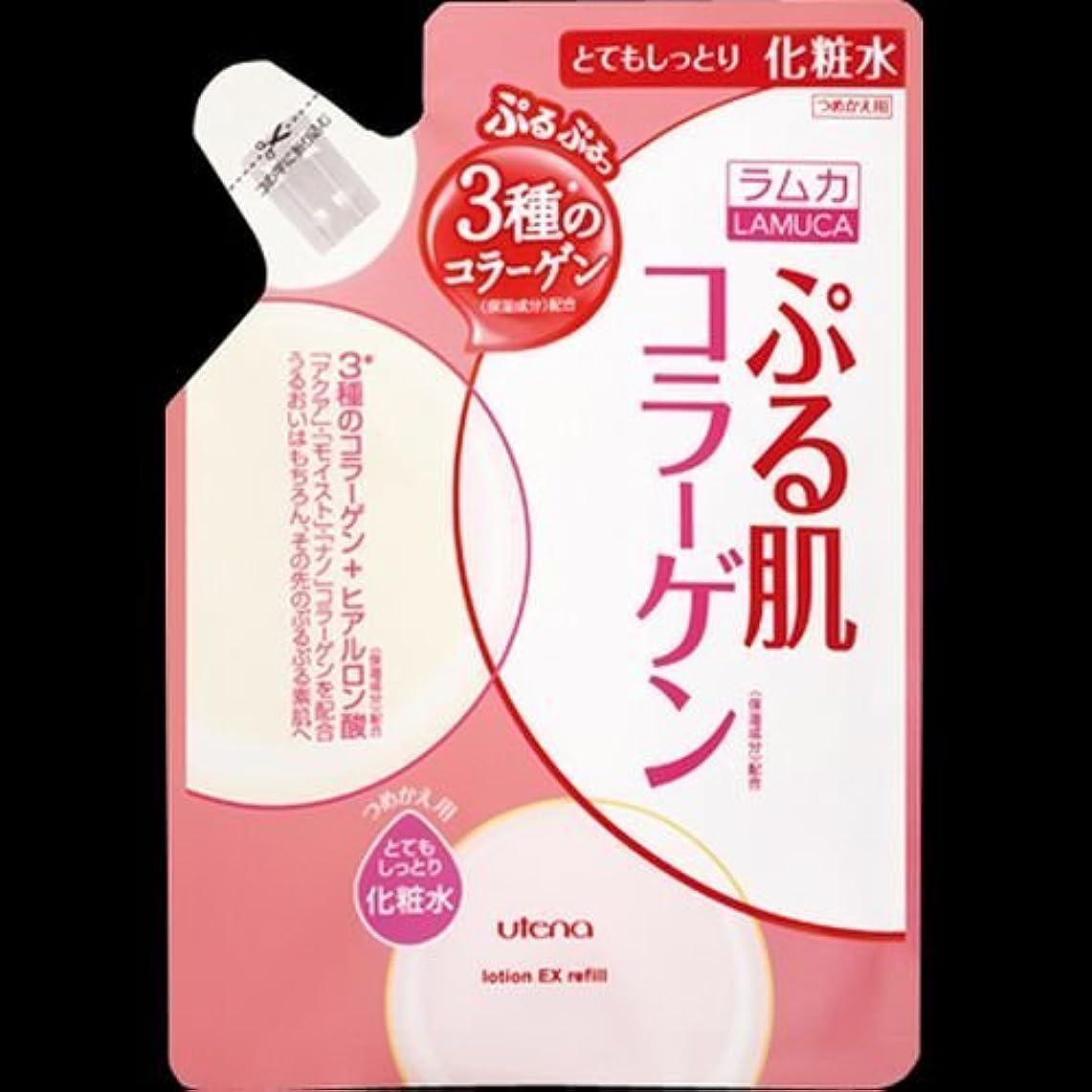 不変人道的デュアル【まとめ買い】ラムカぷる肌化粧水とてもしっとり替 ×2セット