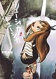 リューシカ・リューシカ 6巻 (デジタル版ガンガンコミックスONLINE)