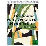 月は幽咽のデバイス (講談社文庫)