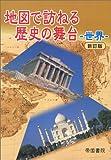 地図で訪ねる歴史の舞台 世界