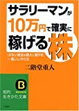 サラリーマンが「10万円」で確実に稼げる株 (知的生きかた文庫)