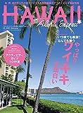 アロハエクスプレス No.150 [雑誌] AlohaExpress(アロハエクスプレス) 画像
