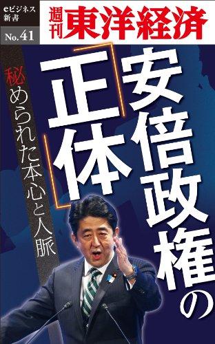 安倍政権の「正体」―週刊東洋経済eビジネス新書No.41の詳細を見る