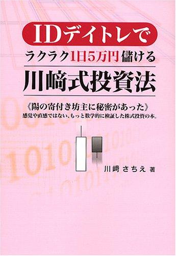 IDデイトレでラクラク1日5万円儲ける川崎式投資法