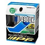 IPF ヘッドライト ハロゲン HB4 HB3 バルブ 4900K 49J5
