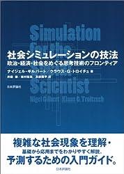 社会シミュレーションの技法