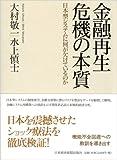 金融再生危機の本質―日本型システムに何が欠けているのか 画像
