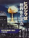 ヒロシマは世界をむすぶ―核兵器廃絶に挑む (21世紀知的好奇心探求読本)