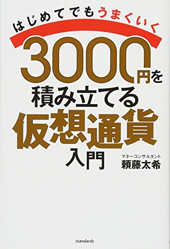 3000円を積み立てる仮想通貨入門の詳細を見る
