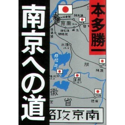 南京への道 (朝日文庫)の詳細を見る
