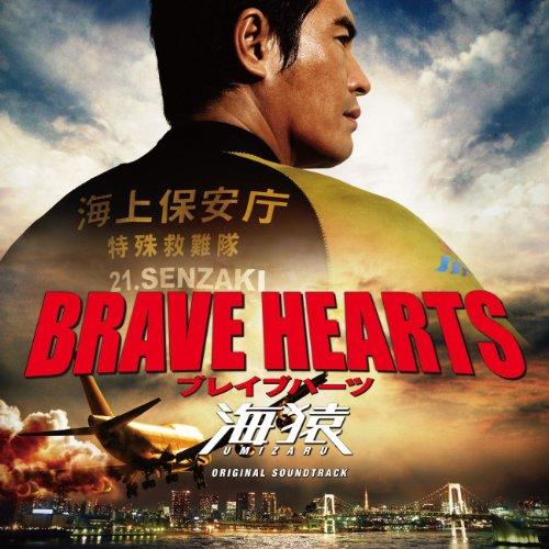 BRAVE HEARTS 海猿 サウンドトラック